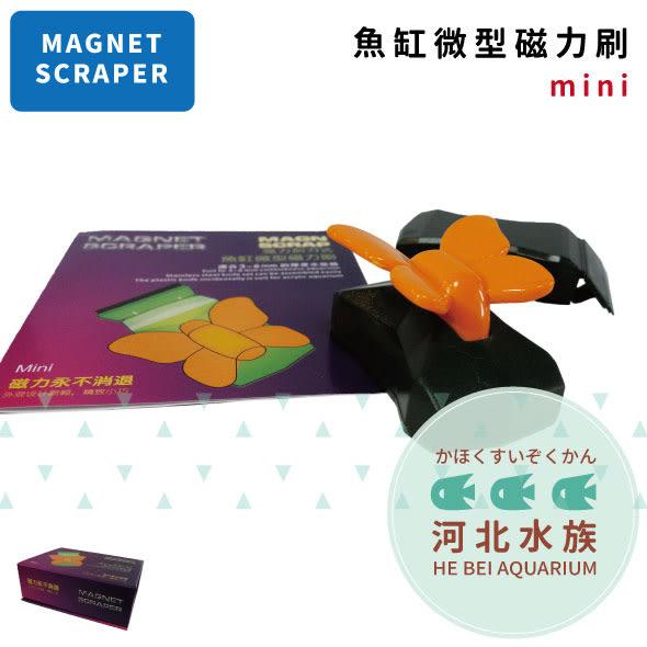 [ 河北水族 ] MAGNET SCRAPER 【 魚缸微型磁力刷 mini 】 強力刮刀 魚缸磁力刷 磁鐵刷