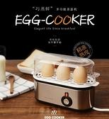 現貨-110V煮蛋器北欧欧慕自动断电蒸蛋器家用迷你多功能早餐机煮蛋机煮蛋器