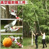 摘果剪 園林樹枝果樹水果剪刀修枝剪伸縮高空剪枝高枝剪摘果器采果摘果剪