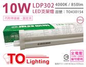 TOA東亞 LDP302-10AAW LED 10W 4000K 自然光 白色 全電壓 2尺 支架燈 層板燈 _ TO430154