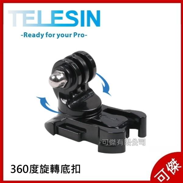 TELESIN 360度旋轉底扣 適用 HERO 5/6/7  可360度旋轉任意移動捕捉視野  可傑