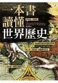 一本書讀懂世界歷史