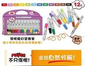 【63633986】(LOG樂格) MOPEE 魔筆小良 12色濕擦魔幻塗鴉彩色筆~植物精華。光敏水解技術