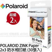 POLAROID 寶麗萊 ZINK Paper 防水相印紙 2x3 30張入 2盒 (0利率 免運 國祥公司貨) ZIP SNAP Z2300 專用相片