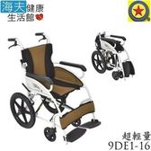 【海夫健康生活館】輪昇 可折背 雙層座背墊 超輕量 輪椅(9DE1-16)