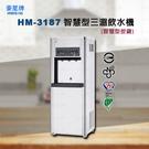 豪星牌 HM-3187-立地/直立式(按鍵款)三溫飲水機/含標準安裝及原廠五道過濾【水之緣】