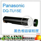 ~Panasonic  國際牌DQ-TU15E 黑色相容碳粉匣  附回收盒 DP-2310/DP2310/DP-2330/DP2330/DP-3010/DP3010/DP-3030/DP3030