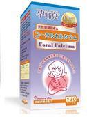 孕哺兒®日本天然珊瑚鈣 120顆裝(膠囊) 880元 【買4送一】