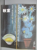 【書寶二手書T7/收藏_QCD】沐春堂2019年四月拍賣會_秋室_2019/4/13-14