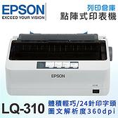 EPSON LQ-310 點矩陣印表機 /適用色帶 S015641