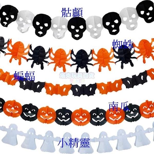 萬聖節 布置紙花串 南瓜 蝙蝠 蜘蛛 拉花紙 布置會場 道具 搞怪/惡搞/尾牙/變裝/遊行/COS【塔克】