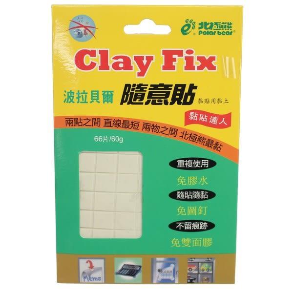 波拉貝爾 隨意貼 PB-7201 北極熊黏貼用黏土 60g/一箱24卡入(一卡66小片){定60} 免圖釘萬用黏土