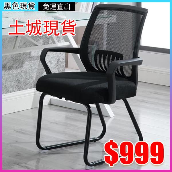 【黑色現貨】辦公椅電腦椅家用網椅弓形職員宿舍會議椅子現代簡約辦公椅子ZDX