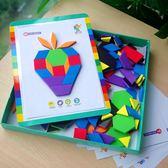 兒童磁性拼圖幾何形狀七巧板拼拼樂早教幼兒園禮物益智玩具3-6歲限時八九折