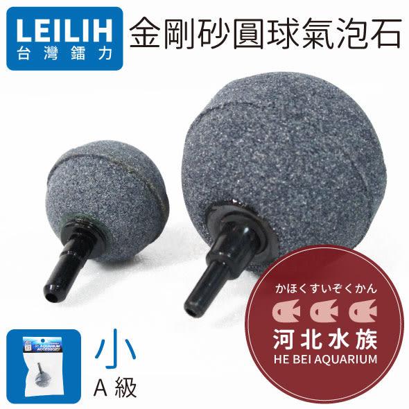 [ 河北水族 ] LEILIH鐳力 【 金鋼砂氣泡石 A 直徑3cm 】 圓球氣泡石 球型氣泡石