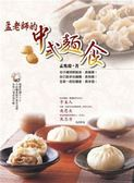 孟老師的中式麵食﹝附DVD﹞