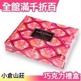日本 小倉山莊 巧克力禮盒 36枚 牛奶X18 抹茶X18 中秋禮盒 新年禮盒 送禮 零食餅乾【小福部屋】