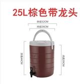 【25L棕色【單龍頭平底】】大容量商用奶茶桶保溫桶飲料桶開水桶