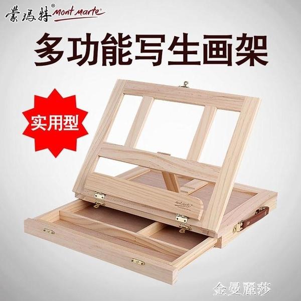 蒙瑪特桌面台式畫架畫板木制抽屜摺疊水彩畫架油畫箱素描寫生畫板