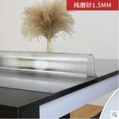 加厚防水軟玻璃PVC餐桌布廚房透明