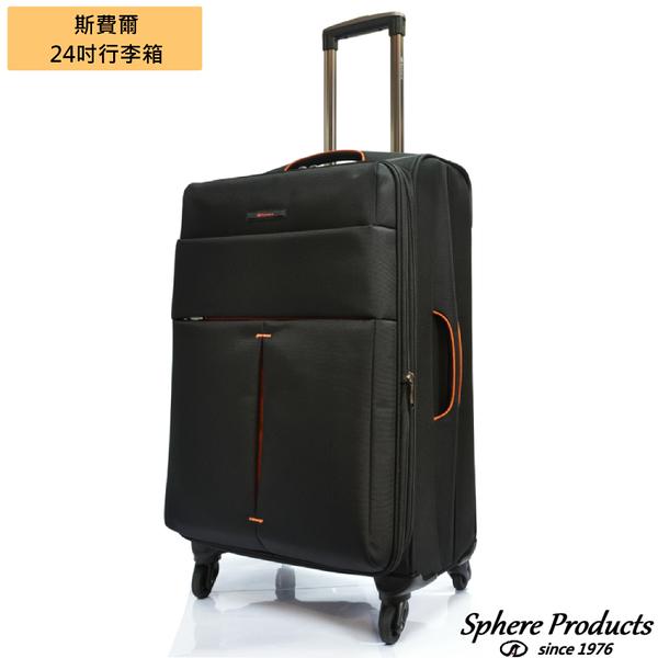 行李箱 24吋 布箱 軟箱 萬向靜音輪 DC1122B-BL 黑色 Sphere 斯費爾專賣