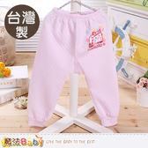 兒童居家睡褲 台灣製POLI正版安寶款三層純棉保暖褲 魔法Baby