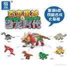 品格積木 百變恐龍扭蛋積木 K29 /一...