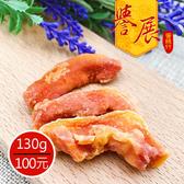 【譽展蜜餞】紅木瓜乾 130g/100元