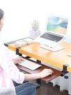 電腦手托架鍵盤支架家用辦公桌面延長板鍵盤托桌子延伸板 傑森型男館
