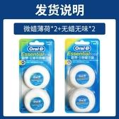 牙線 歐樂b/oralb進口4盒裝牙線細滑無蠟原無味隨身剔牙線便攜扁線微蠟 解憂