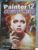 【書寶二手書T5/電腦_XEG】Painter 12 華麗電繪十戰寶典_梁月、黃俊傑、蒙其