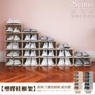 【班尼斯國際名床】~【塑膠鞋櫃架】鞋架/拖鞋架/置物架/六層收納架/組合櫃/收納架/雜物架