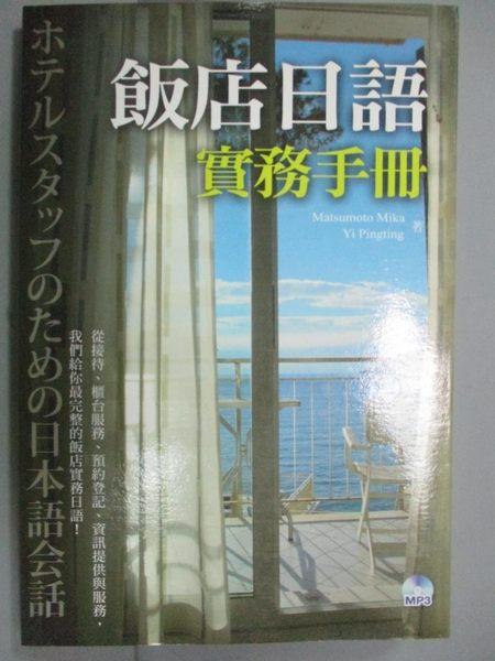 【書寶二手書T3/語言學習_KPE】飯店日語實務手冊_mat sumo