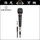 【海恩數位】日本鐵三角 AT-VD6 卡拉OK專用麥克風 感度夠高可呈現出純淨聲音 讓歌聲更好聽