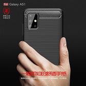三星 Galaxy A51 A71 5G A31 A21s 防摔手機軟殼 手機殼 磨砂霧面 防撞 拉絲軟殼 全包邊手機殼 保護殼