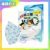 北極熊 醫用口罩 3D立體 學童口罩 (50片/盒) 立體口罩 台灣製 MIT 兒童口罩 拋棄式 【生活ODOKE】