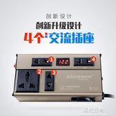 逆變器車載12V24V伏轉220V貨車充電源轉換器汽車用多功能插座通用 NMS陽光好物
