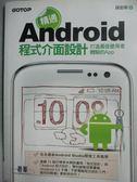 【書寶二手書T9/電腦_WGE】精通Android 程式介面設計-打造最佳使用者體驗的App_孫宏明