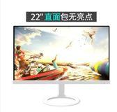 電腦顯示屏全新曲面22英寸液晶顯示器24LED19高清游戲辦公曲屏 法布蕾輕時尚igo220V