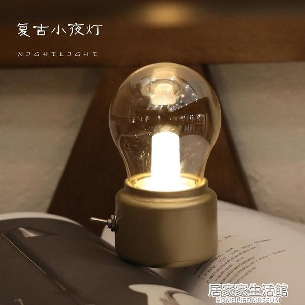 復古懷舊燈泡小夜燈臥室床頭燈睡眠燈usb充電式創意裝飾臺燈道具 居家家生活館