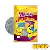 【果漾】繽紛貓砂系列 細球砂-檸檬香-10L*3包組(G002H77-1)