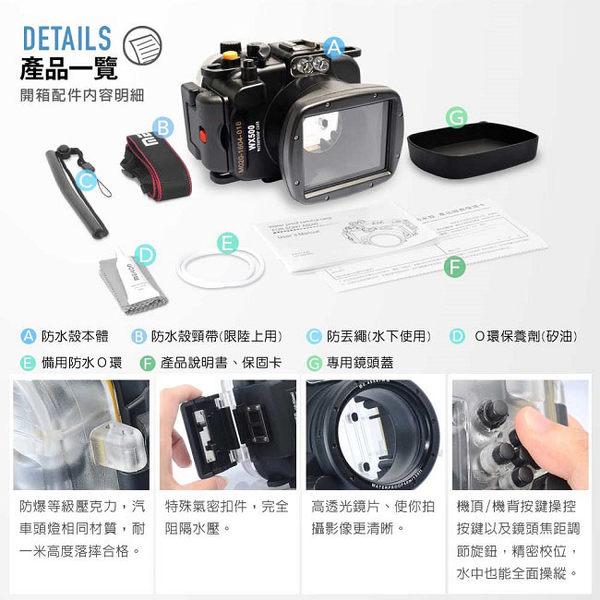 放肆購 Kamera Sony DSC-WX500 相機潛水殼 防水殼 潛水盒 防水40米 防水盒 防水罩 潛水罩 透明殼 防水袋