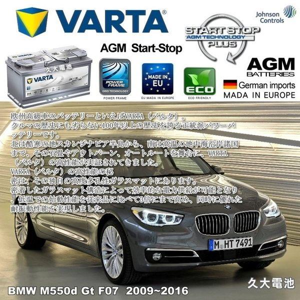 ✚久大電池❚ 德國 VARTA G14 AGM 95Ah 原廠電瓶 BMW M550d Gt F07 2009~2016