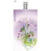 黃露儀.花精音樂 情緒療癒 2CD