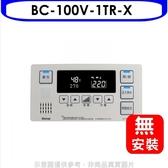 (無安裝)林內【BC-100V-1TR-X】REU-E2426W-TR浴室專用有線溫控器