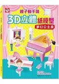 親子動手做/3D立體紙模型:夢幻公主房(內附12款公主房造型立體紙模型)