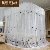 蚊帳1.8m床1.5米2m床支架家用宮廷公主風紋賬u型導軌床上遮光夏季雙十二全館免運