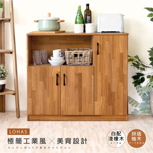 《HOPMA》簡約三門廚房櫃 PC-D-910D