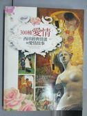 【書寶二手書T1/翻譯小說_IAC】300種愛情-西洋經典情畫與愛情故事
