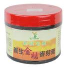 羿方 養生麥芽膏(金桔) 700g/罐